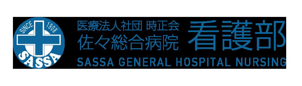 佐々総合病院看護部