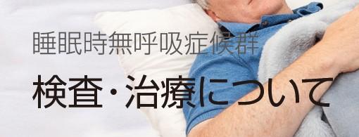 睡眠時無呼吸症候群 検査・治療について