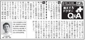 小児科 山岡医師