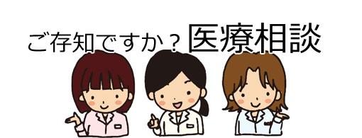 ご存知ですか?医療相談