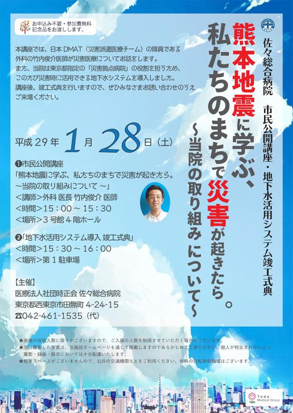 1月28日(土)「地下水活用システム導入 竣工式典」開催!