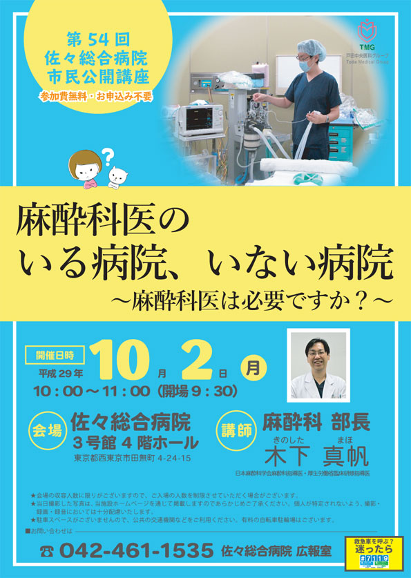 麻酔科医のいる病院、いない病院~麻酔科医は必要ですか?~