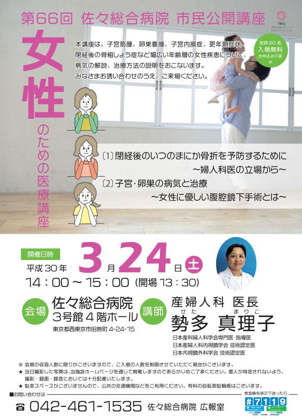 閉経後のいつのまにか骨折を予防するために /子宮・卵巣の病気と治療