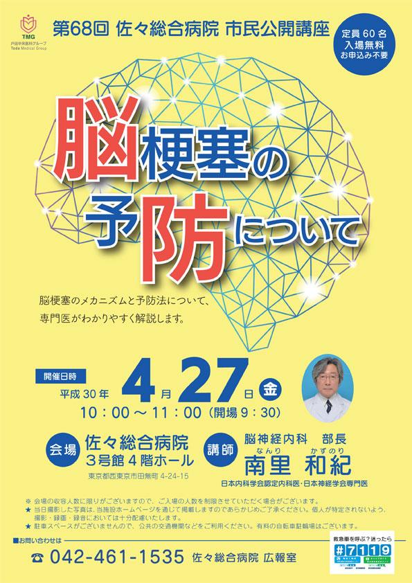 脳梗塞の予防について