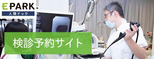 検診予約サイト