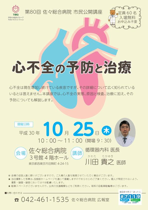 心不全の予防と治療