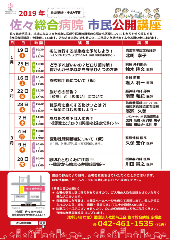平成31年1月~3月 市民公開講座のスケジュール