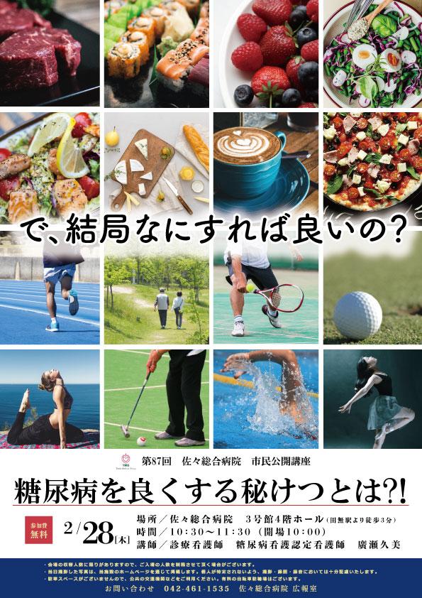 2月28日公開講座『糖尿病を良くする秘けつとは?!~気楽にはじめましょう~』を開催します!