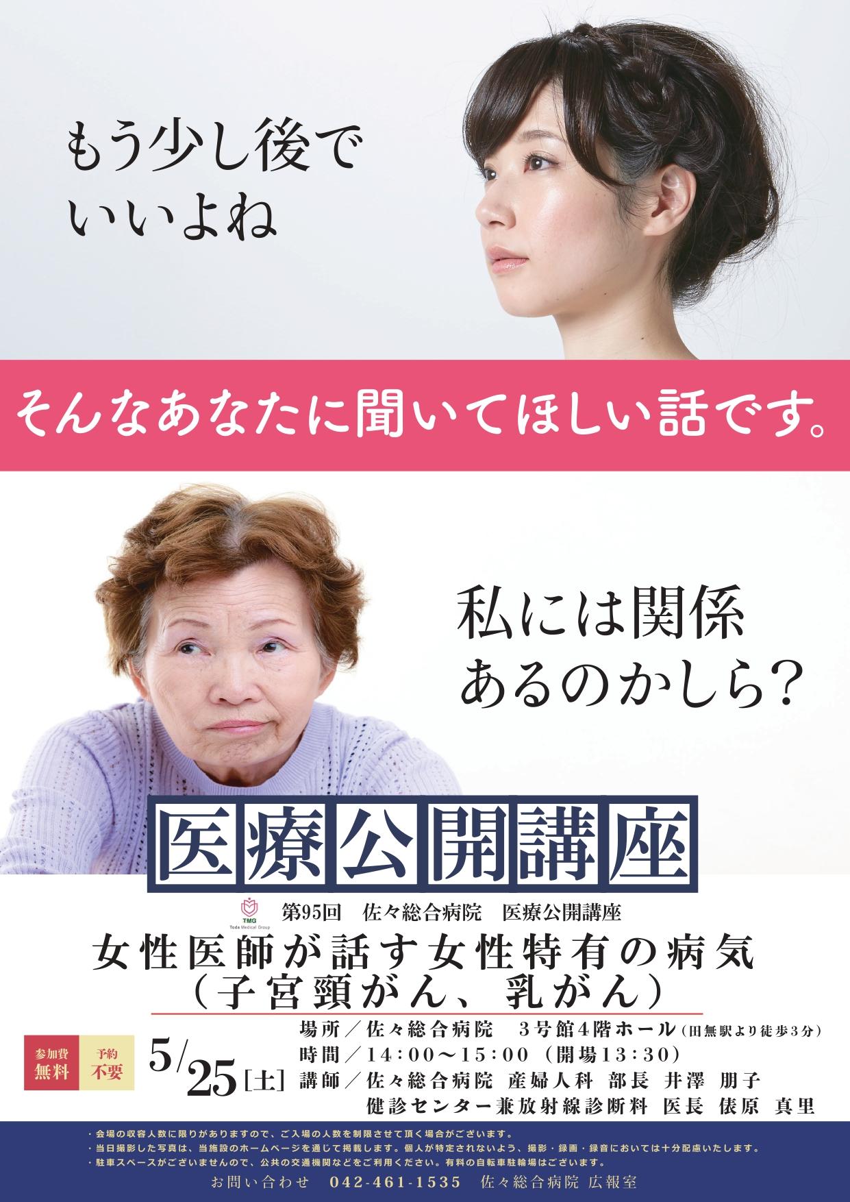 5月25日公開講座『女性医師が話す女性特有の病気(子宮頸がん、乳がん)』