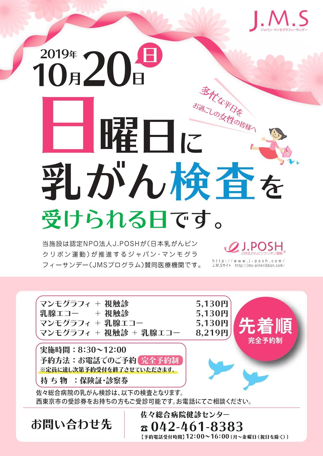 10月20日(日)日曜日に乳がん検査が受けられます。