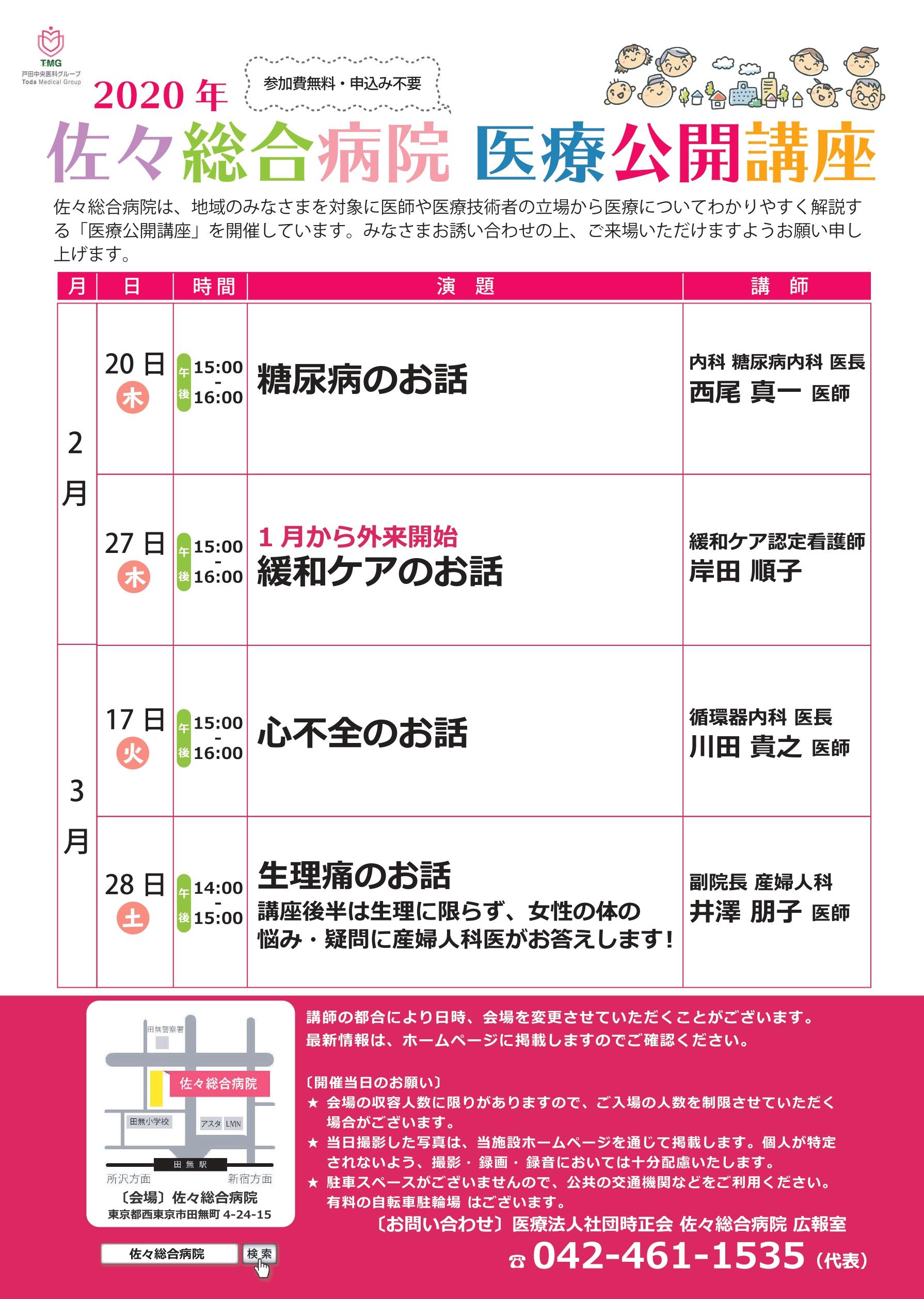 令和2年2月~3月 医療公開講座のスケジュール