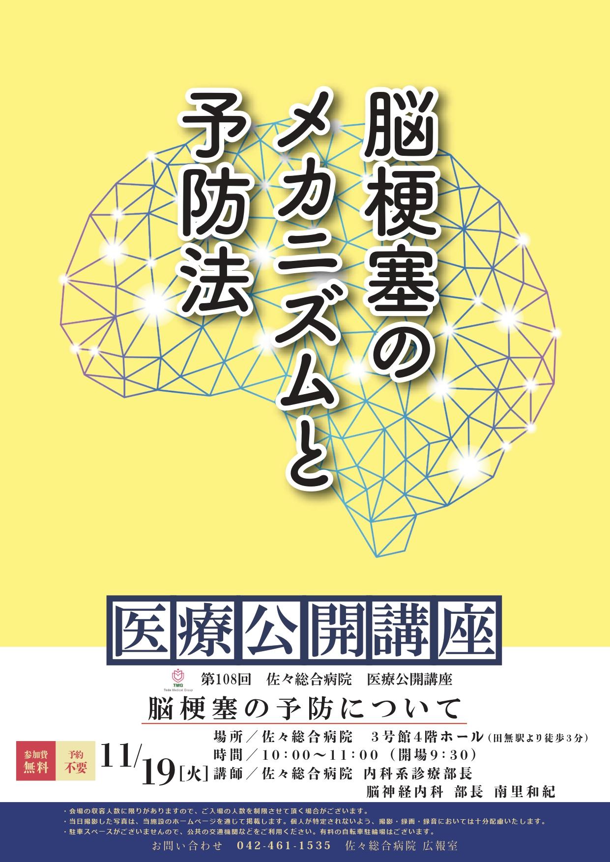 11月19日公開講座『脳梗塞の予防について』