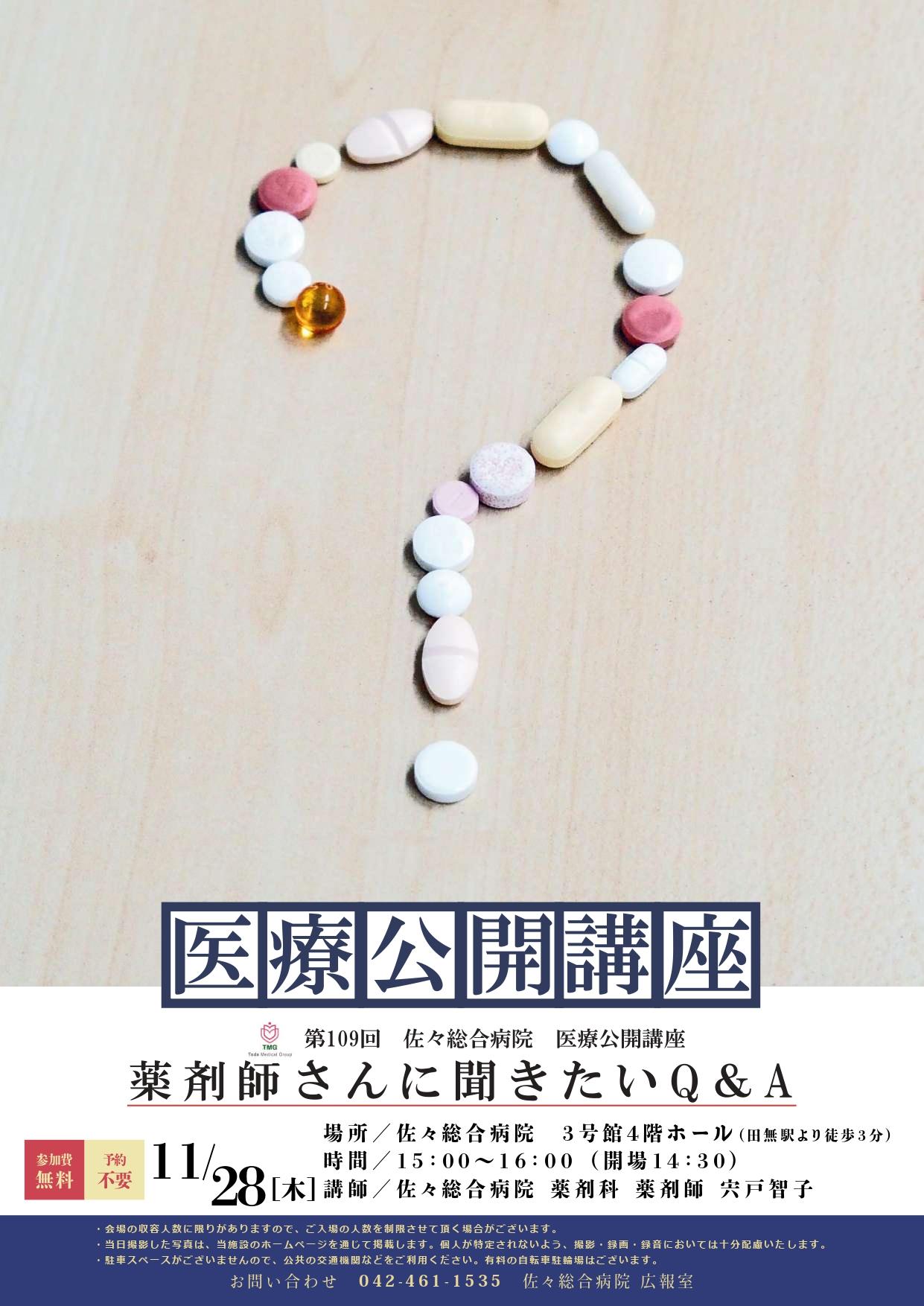 11月28日公開講座『薬剤師さんに聞きたいQ&A』