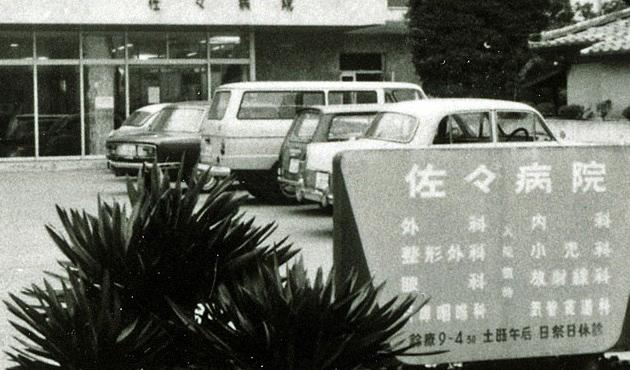 地域に根付いた歴史ある病院