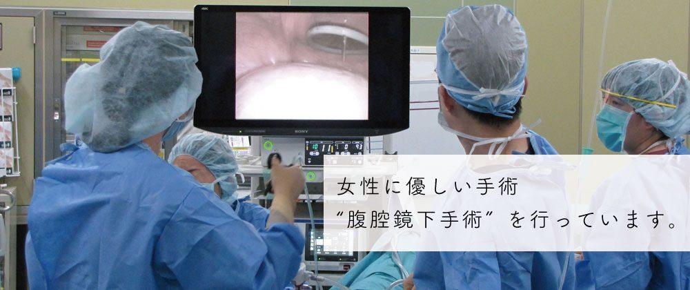 女性に優しい手術「腹腔鏡下手術」を行っています。