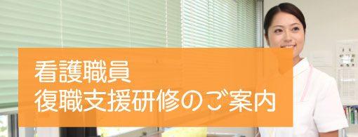 東京都看護職員復職支援研修