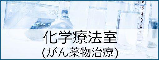 化学療法室(がん薬物治療)