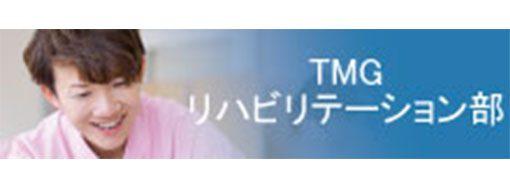 TMGリハビリテーション部